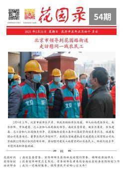《花园录》54期《北京市领导到花园路街道走访慰问一线农民工》电子画册