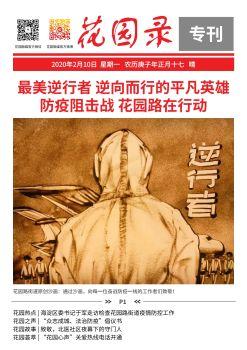 花园融媒《花园录》专刊第2期《防疫阻击战 花园路在行动》宣传画册