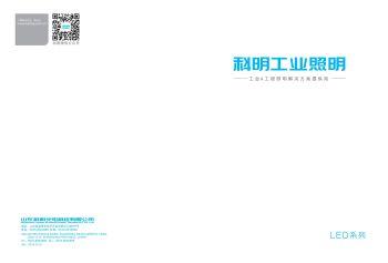 2019 科明工业照明产品手册电子书