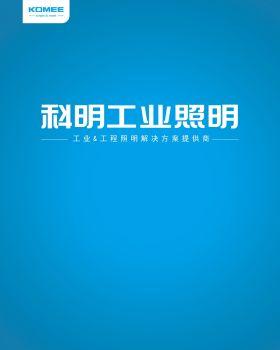 科明工业照明工程产品海报电子画册