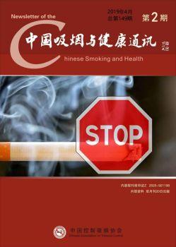 中国吸烟与健康通讯2019年第二期电子画册