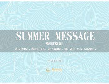 夏日寄语——爱你,爱自己,多媒体画册,刊物阅读发布