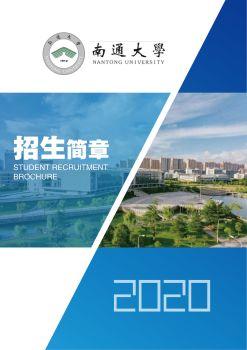 南通大学招生简章 电子书制作软件