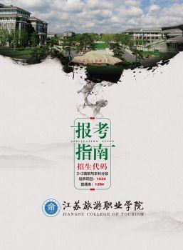 2020江苏旅游职业学院-招生简章 电子书制作软件
