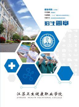 2020江苏卫生健康职业学院-招生简章 电子书制作软件
