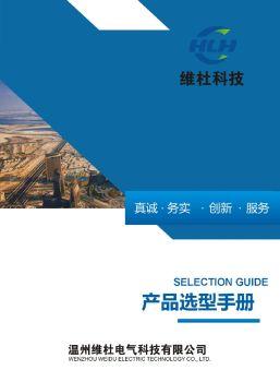 温州维杜电气科技有限公司 电子书制作软件