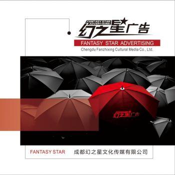 幻之星广告宣传画册 电子杂志制作平台