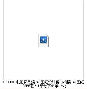 电视墙CAD图纸/背景墙CAD/效果图设计/画册设计印刷(15-17)--效果图画册定制或源文件-- 微信号:2206016230 QQ : 985849065 电话:13682674989  网页1:https://107520297.taobao.com/search.htm?orderType=newOn_desc&viewType=grid&keyword=%B5%E7%CA%D3%C7%BD&lowPrice=&highPrice=  网页2:https://sh