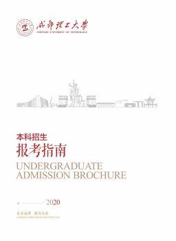 成都理工大学2020报考指南电子书