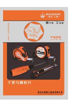 乾丰工具-2019年产品图册电子版