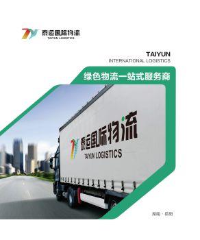《湖南泰运国际物流有限公司》岳阳优乐文化设计电子画册