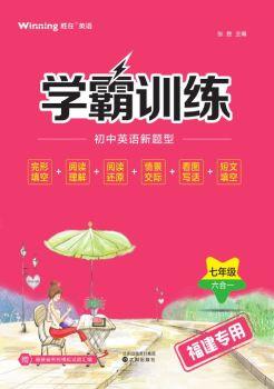 学霸训练初中英语新题型7年级  福建专用电子书