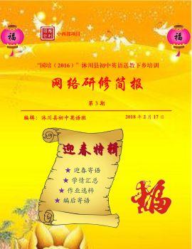 沐川 县初中英语班网络研修简报(第三期)电子书