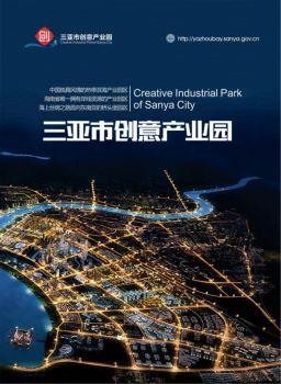 三亚市创意产业园宣传册