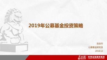 2019年公募基金投资策略电子刊物