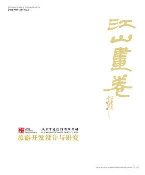 广东中建设计有限公司2014年年刊电子画册