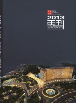 广东中建设计有限公司2013年年刊电子画册