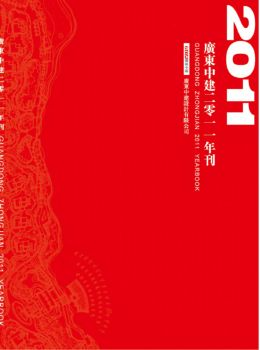 广东中建设计有限公司2011年年刊电子画册