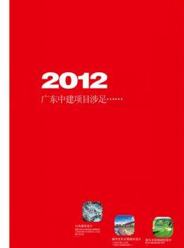 广东中建设计有限公司2012年年刊电子画册