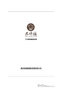 苏州思瑞福餐饮管理有限公司电子画册