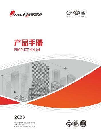 钧天管道产品手册2020
