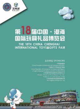 第18届中国·澄海玩具礼品博览会电子会刊电子画册