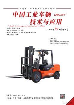 中国工业车辆技术与应用创刊号草稿,互动期刊,在线画册阅读发布