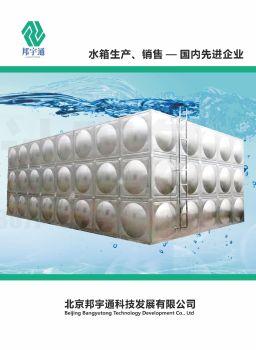 邦宇通科技画册36P(1)