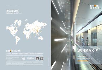 菱王电梯 WINMAX-F电子宣传册