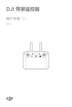 DJI带屏遥控器用户手册v1.0