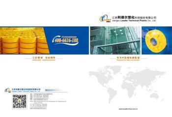 江苏利德尔塑化科技--电子画册
