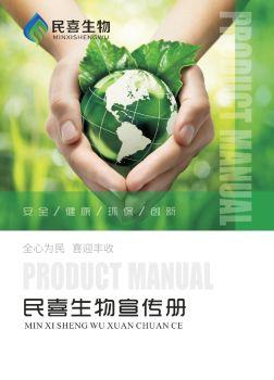 民喜生物制剂宣传册