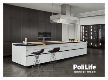 Poli Life铂丽莱厨柜+全铝定制 画册 2019