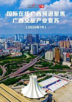 国际在线广西频道聚焦广西文旅产业复工复产系列报道电子杂志