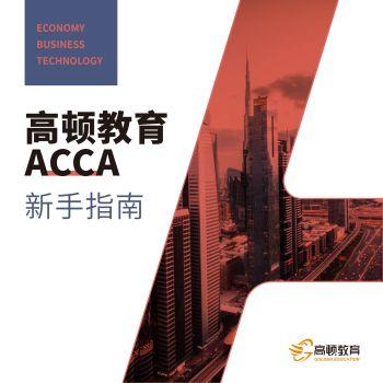 ACCA新手指南-全國統一版本-電子書-轉曲-最小