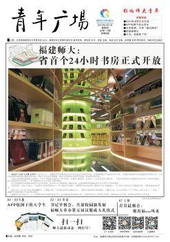 《青年广场》2018.11-2019.2刊 电子书制作平台