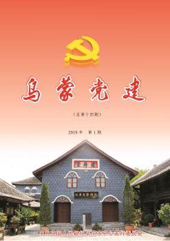 乌蒙党建2019年第1期 电子杂志制作平台
