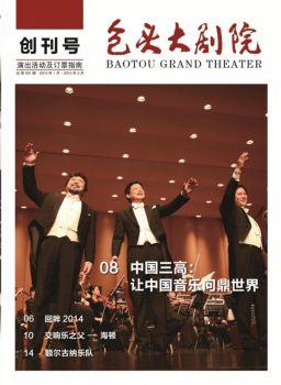 《包头大剧院》2015年第一期电子杂志