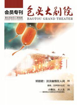 《包头大剧院》2016年第一期电子画册