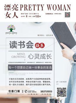 電子雜志-《漂亮女人》雜志8月刊-下