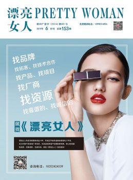 《漂亮女人》电子杂志6月刊-下