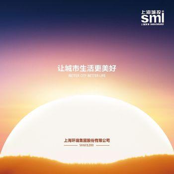 SHANGHAI ENVIRONMENT上海环境手册