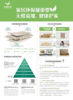 华洲无醛添加实木颗粒板电子刊物