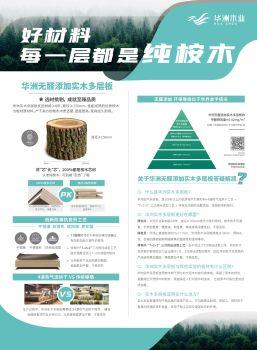 华洲实木多层板电子刊物