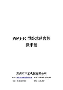 WMS30型微米级卧式密闭型砂磨机
