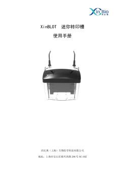 vXinBLOT 迷你转印槽使用说明书宣传画册