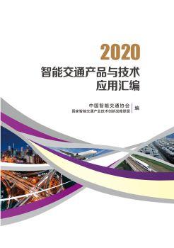 2020智能交通产品与技术应用汇编电子书
