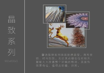 晶致三拼系列 電子雜志制作平臺