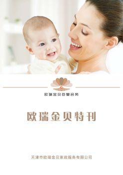 欧瑞金贝母婴会所企业刊物