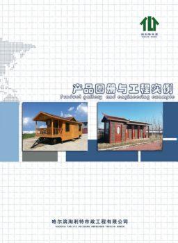 淘利特市政产品图册与工程实例